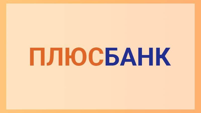 Plyus-Bank.jpg