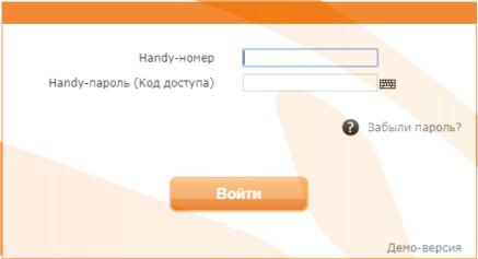 Vhod-v-lichnyj-kabinet-Plyus-Banka.png