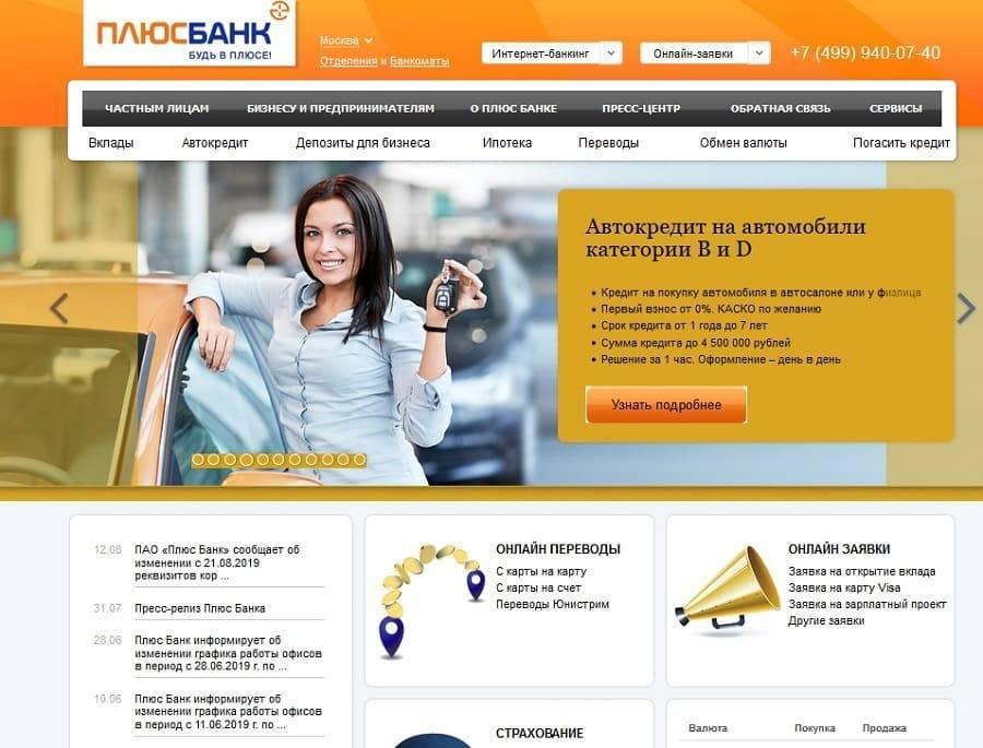 plus-bank5.jpg