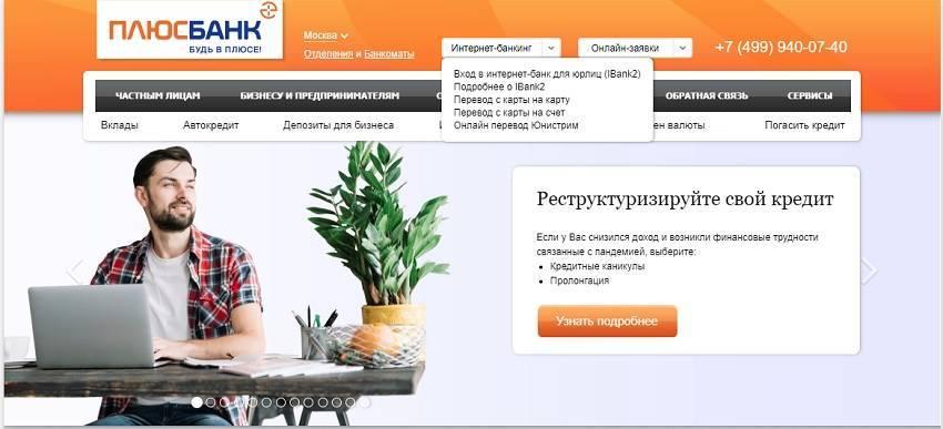 plyus-bank-lichnyj-kabinet-3.jpg