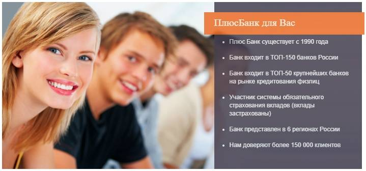 plyus-bank-lichnyj-kabinet-5.jpg