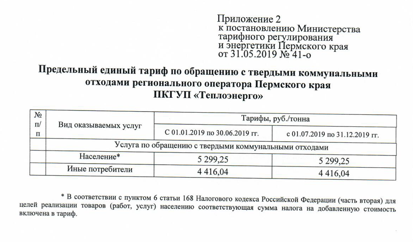 regionalny-operator-tko-perm-tarif-e1581592364403.png