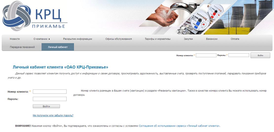 krc-prikam.png