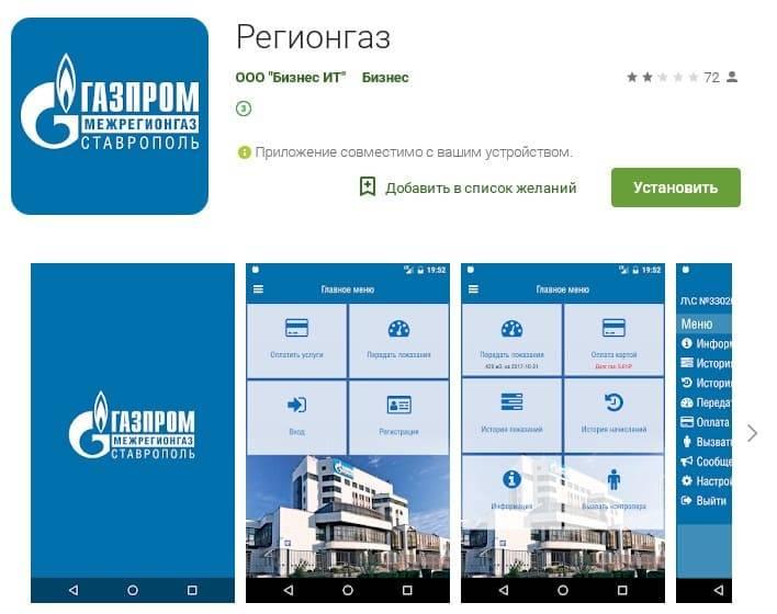 mezhregiongaz-stavropol3.jpg