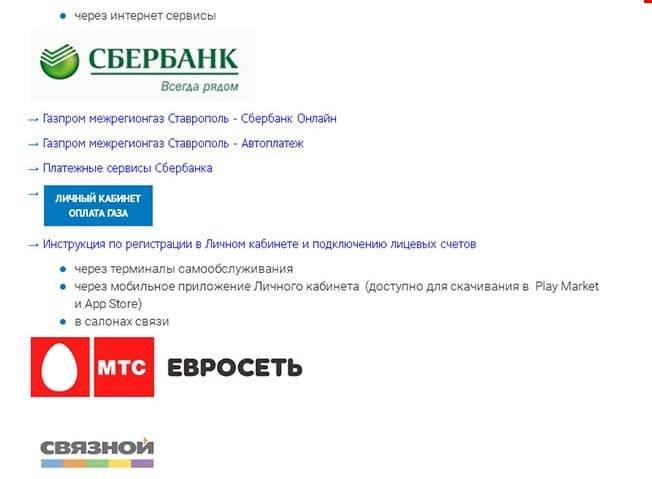 mezhregiongaz-stavropol5.jpg