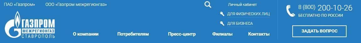 gazprom-mezhregiongaz-stavropol-1.jpg