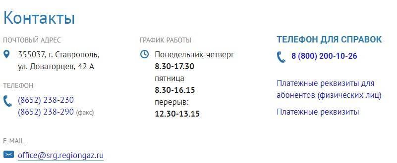 gazprom-mezhregiongaz-stavropol-7.jpg