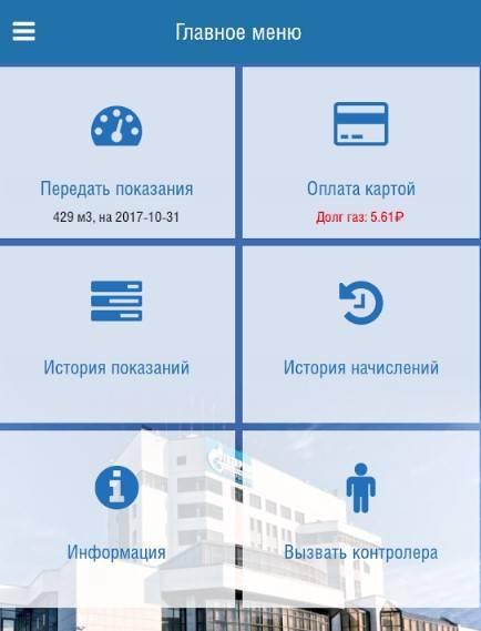 gazprom-mezhregiongaz-stavropol-12.jpg