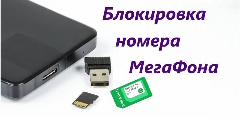 Kak-zablokirovat-nomer-MegaFon-6-sposobov-priostanovki-simki-izobrazhenie.jpg