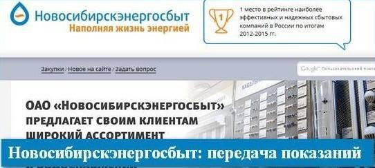 novosibirskenergosbit-lichnij-kabinet-13.jpg