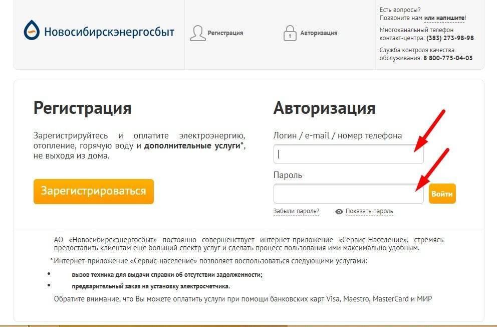 vhod-v-lichniy-kabinet-jenergosbit-novosibirsk.jpg
