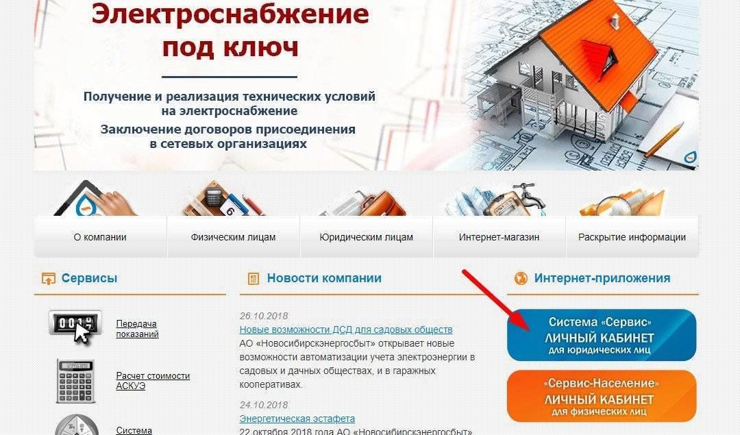 knopka-vhoda-v-lichniy-kabinet-dlya-yuridicheskih-lic-jenergosbit-novosibirsk.jpg