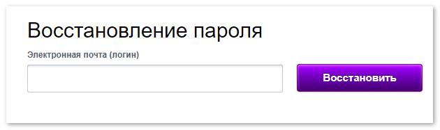 vosstanovlenie-parolya-7.png