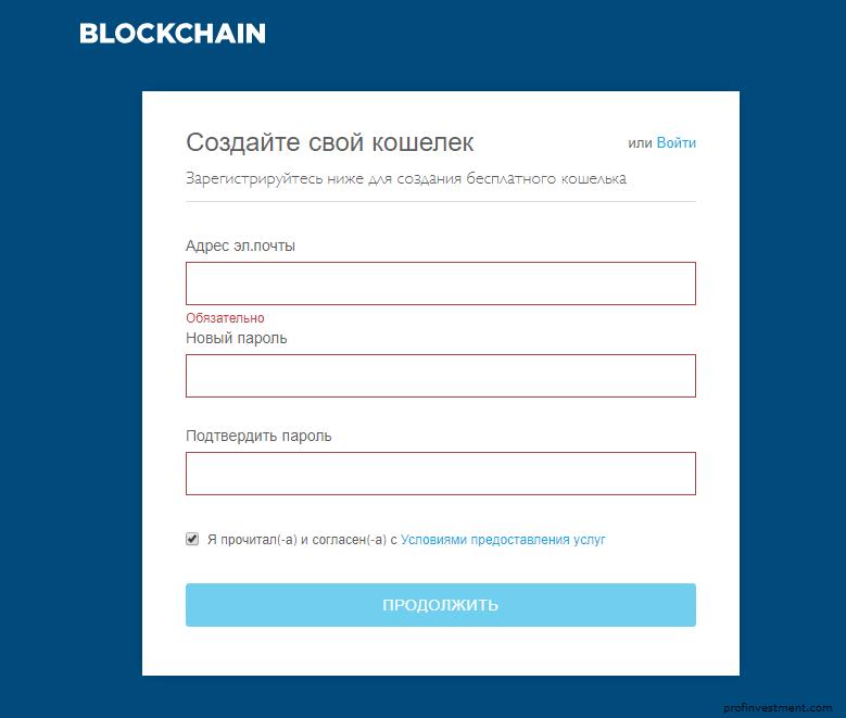blockchain-com-wallet.png