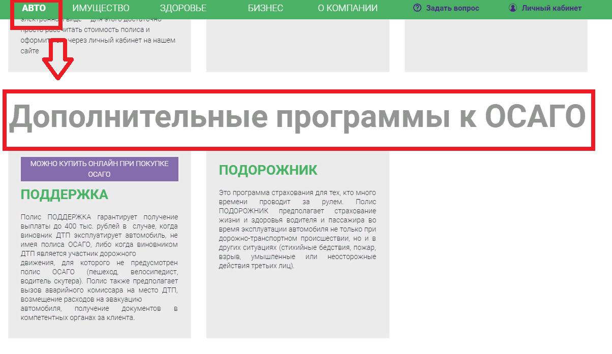 Strahovanie-v-YUzhUral-ASKO_Napravleniya-3_AVTO.png