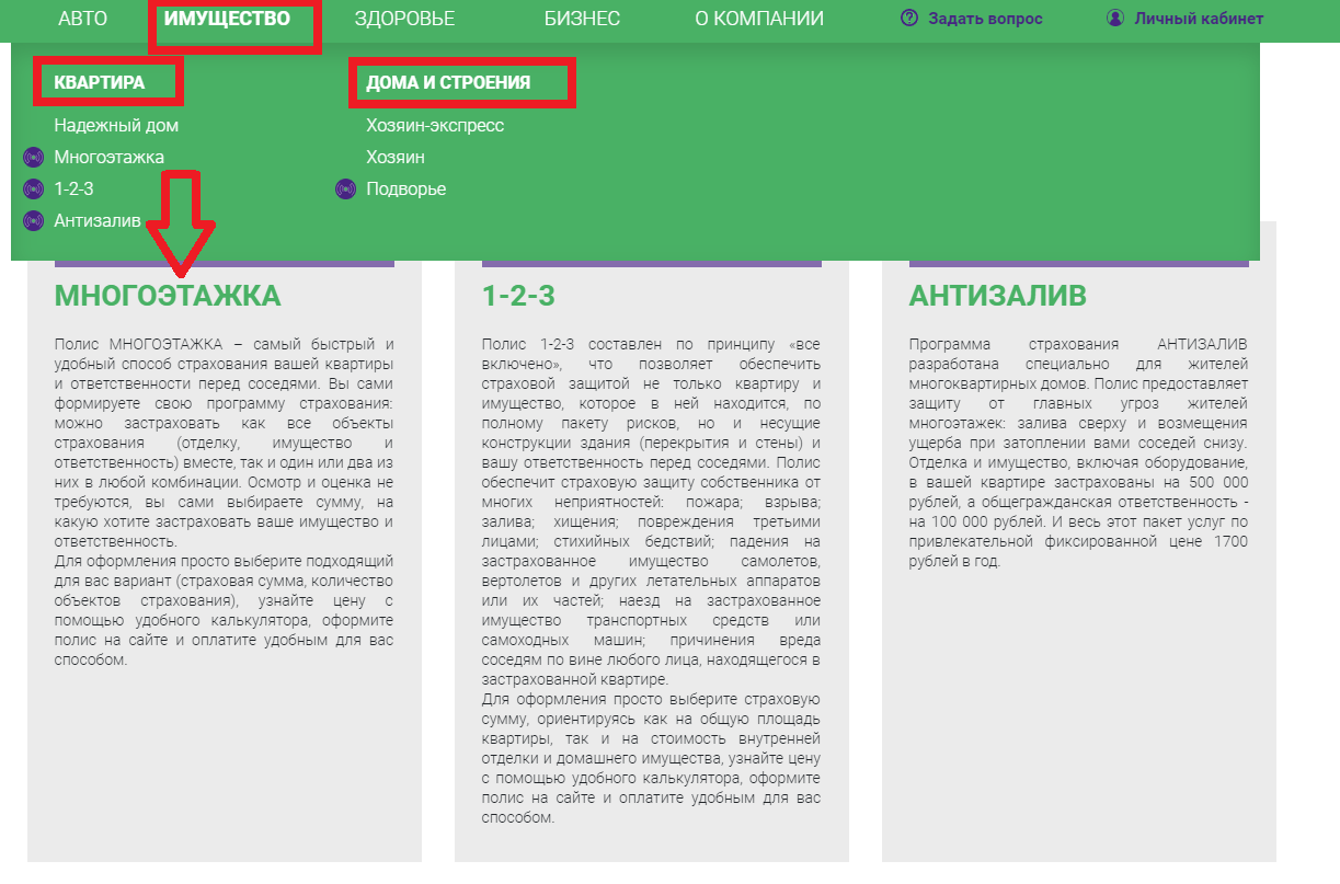 Strahovanie-v-YUzhUral-ASKO_Napravleniya-4_Imushhestvo.png