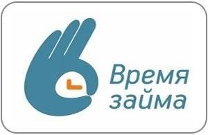 Vremya-Zajma-lichnyj-kabinet-zajmy-na-kartu-v-lyuboe-vremya.jpg