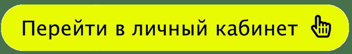 Perejti-v-lichnyj-kabinet.png