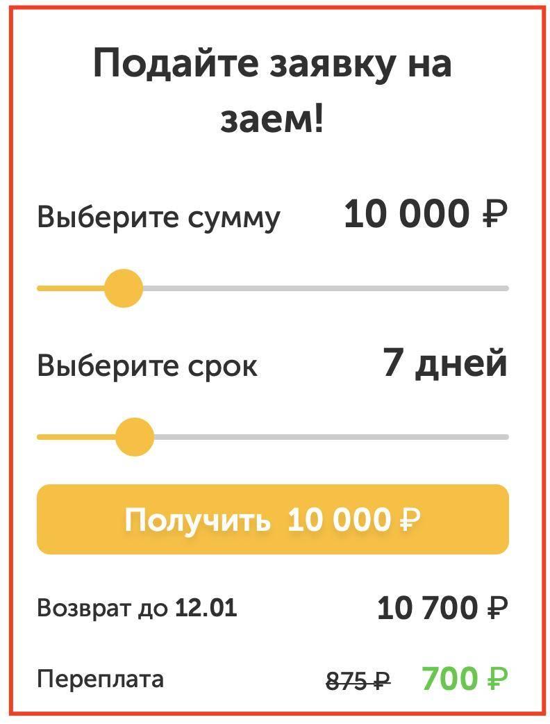 zayavka-robotmoney.png