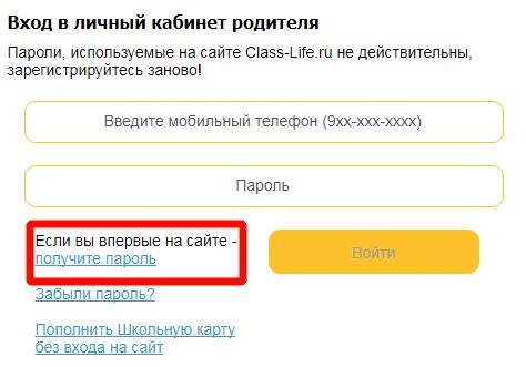 vhod-v-lichnyj-kabinet-roditelya.png