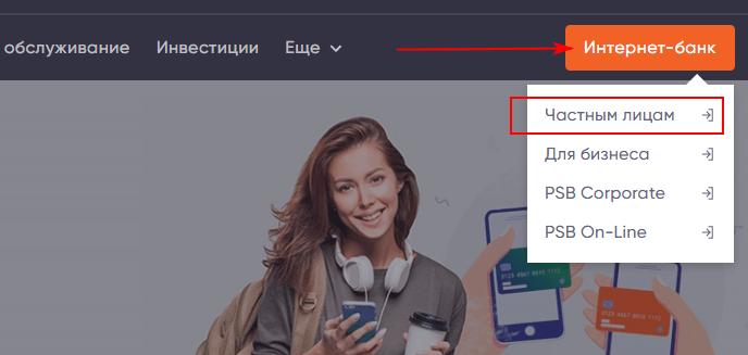 internet-bank-chastnym-litsam-1.png