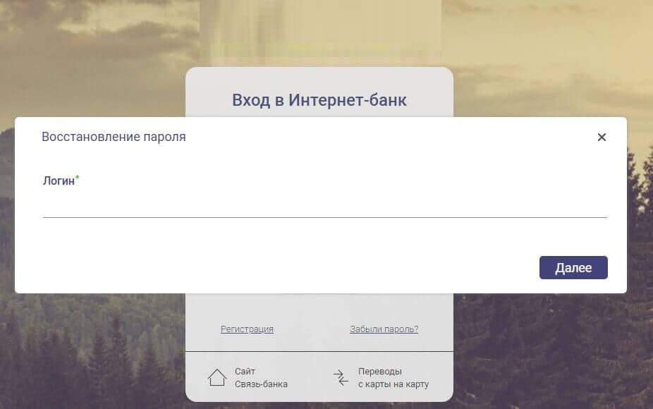 svyaz-bank-vosstanovlenie-dostupa-1.jpg