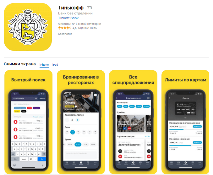 mobilnoe-prilozhenie-tinkoff-bank.png