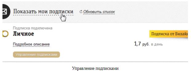 podpiski-na-mobilnom1.png