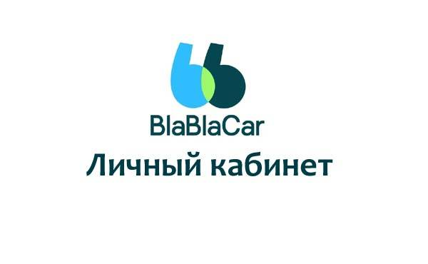 Lichnyj-kabinet-BlaBlaCar.jpg