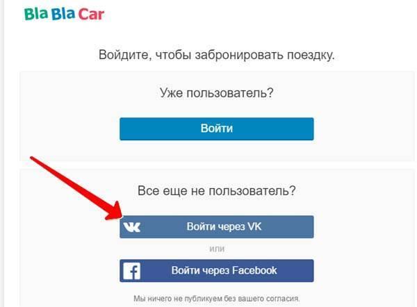 BlaBlaCar-vhod-cherez-sots.-seti.jpg
