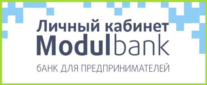 modulbank-vhod-v-lichnyj-kabinet-.jpg