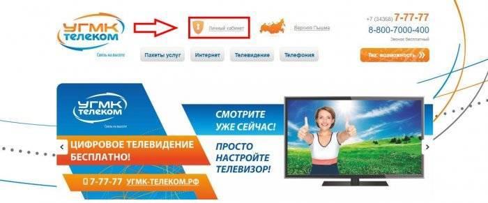 1519747429_ugmk_telecom_site.jpg