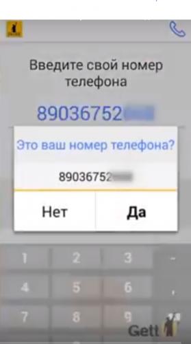 Приложение.png