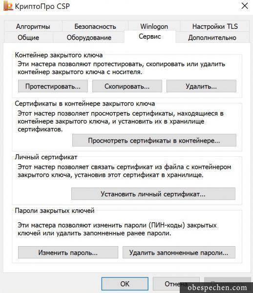 cryptoPro-518x600.jpg