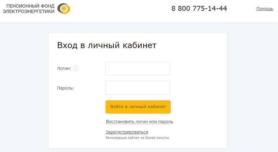 www.npfe_.ru-lichnyiy-kabinet.jpg