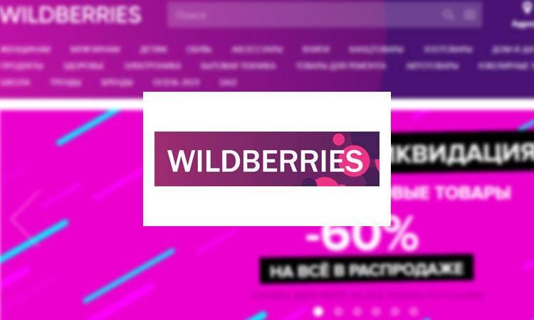wildberries.1bdf0e061a2940efb5574cef187766df.jpg