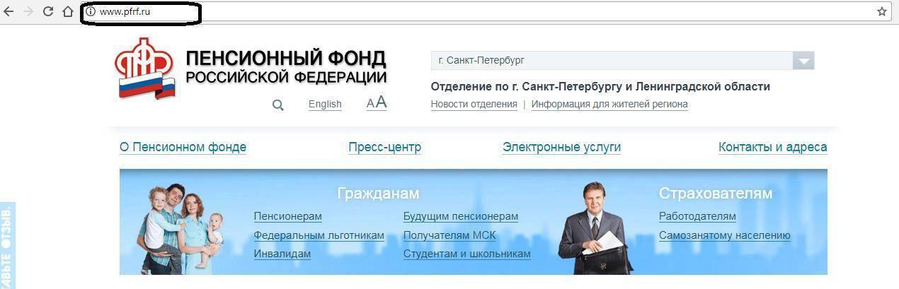 1-pensionnyy-fond-lichnyy-kabinet.png