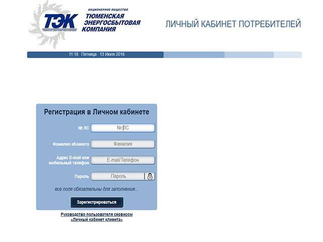 tek_lichnyj_kabinet3.jpg