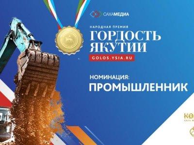 gordost_yakutii_uspeyte_podat_zayavku_v_nominatsii_promyshlennik.jpeg