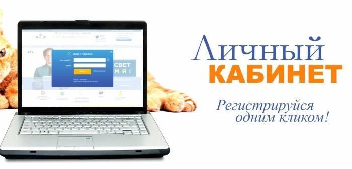 Зарегистрироваться в личном кабинете «Якутскэнерго» можно одним кликом!