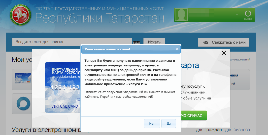 lichnyj-kabinet-gosuslugi-rt%20%282%29.png