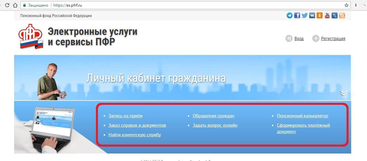 2-pensionnyy-fond-lichnyy-kabinet.png