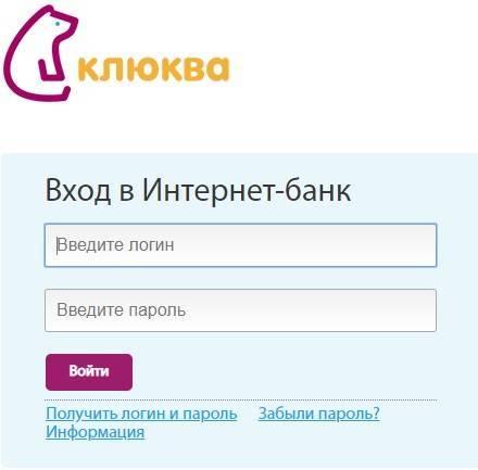 bank-klyukva-2.jpg