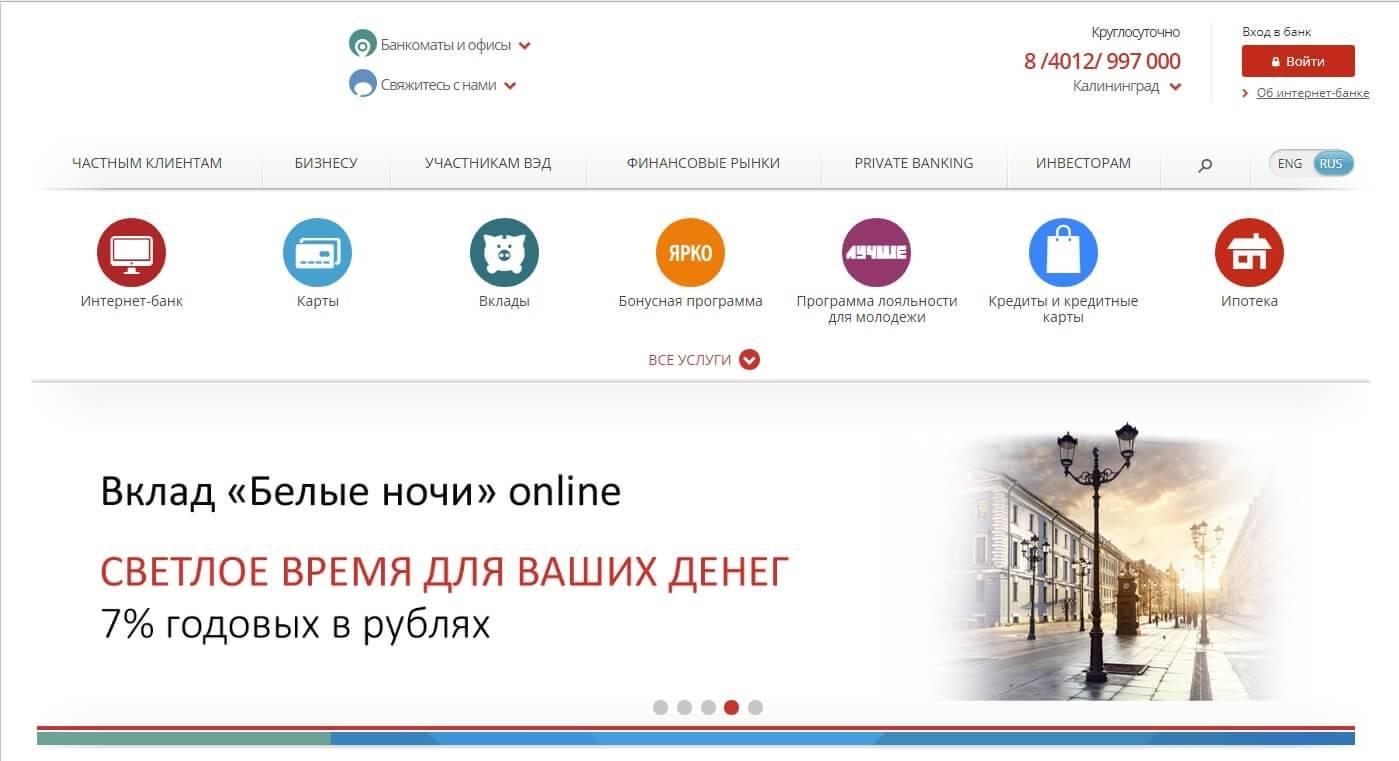 bank-spb-glavnaya-stranica-1.jpg
