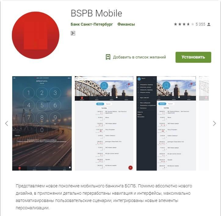 bank-spb-mobilnoe-prilozhenie-1.jpg