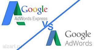 adwords-express-vs-adwords.png