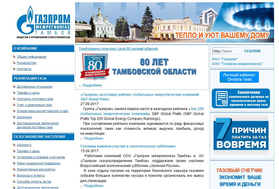 megregiongaz-tambov.png