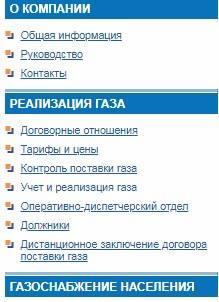 gazprom-mezhregiongaz-tambov-2.jpg