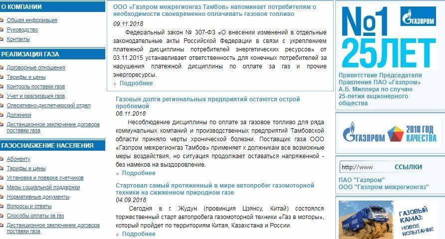 gazprom-mezhregiongaz-tambov-4.jpg
