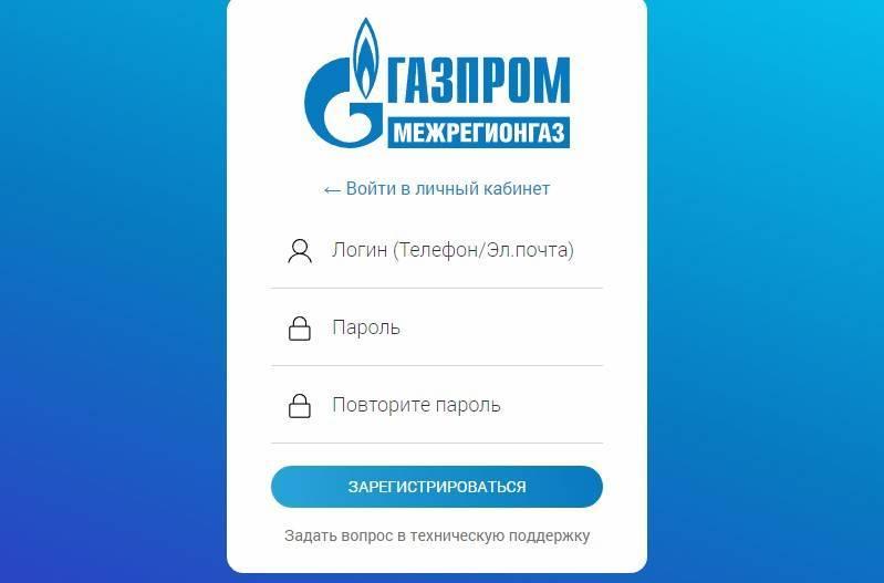 gazprom-mezhregiongaz-tambov-7.jpg